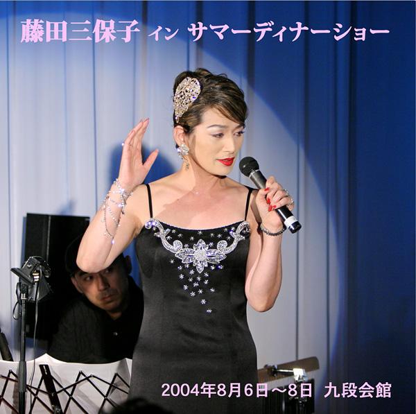 藤田三保子の画像 p1_35